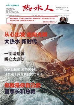 四季沐歌热水零售公司《热水人》月刊(1月份)
