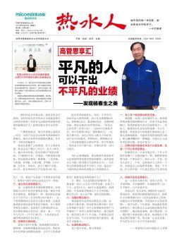 四季沐歌热水公司《热水人》月刊(5月份)