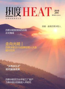 四季沐歌《热度》年会特刊 电子书制作软件