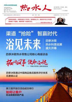 四季沐歌热水零售公司《热水人》月刊(8月份)