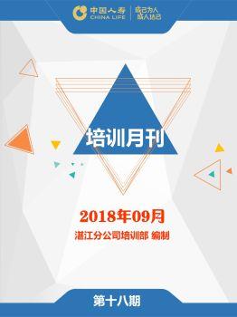 湛江培训部9月培训月刊,3D翻页电子画册阅读发布平台