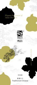 TALES | 宗教類 [繁中版]电子画册