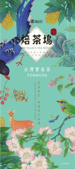 TALES |The Palace Tea House-FORMOSA [English]电子宣传册