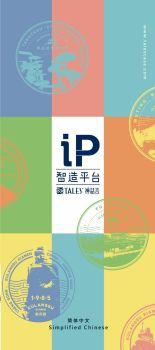 TALES|iP 智造平台 [简中版]电子书
