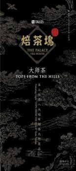 TALES | 焙茶坞系列-大师茶 [简中版&English]电子书