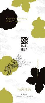 TALES | 故宮神話 [繁中版]电子刊物