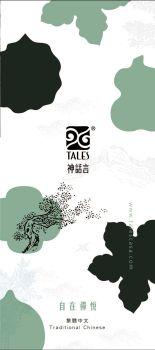 TALES | 自在禪悅 [繁中版] 电子杂志制作平台