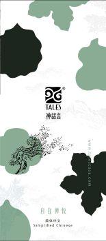 TALES | 自在禅悦 [简中版] 电子书制作平台