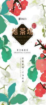 TALES | 焙茶塢系列-東方臻典茶 [繁中版&English]电子画册