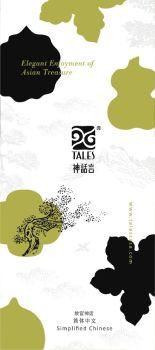 TALES | 故宫神话 [简中版]电子画册