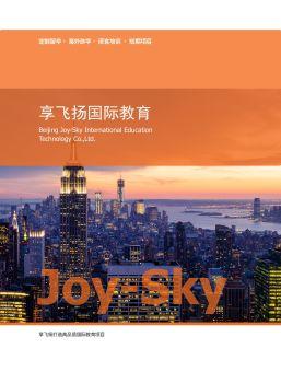 享飞扬国际教育 电子书制作平台