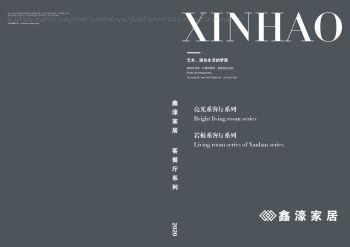 鑫濠2020 客餐厅系列电子画册