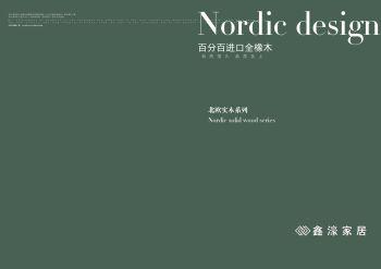 鑫濠2020 北歐實木系列 電子書制作軟件
