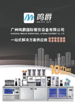 广州鸣爵国际餐饮设备有限公司2020版画册 电子书制作软件