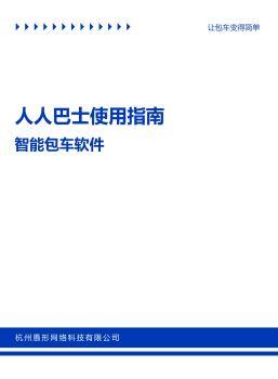 人人 巴士用户端电子宣传册
