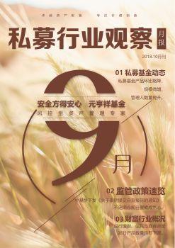私募行业观察月报-9月刊