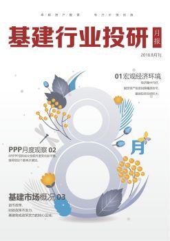 基建行业投研月报-8月刊