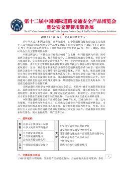 2021年第十二届中国国际道路交通安全产品博览会暨公安交警警用装备展电子书