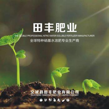 交城縣田豐肥業有限公司,電子書免費制作 免費閱讀