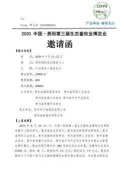 2020贵阳生态畜牧展览会电子刊物