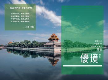 东新艺教送给家长的礼物:内部期刊-优境(惊蛰)