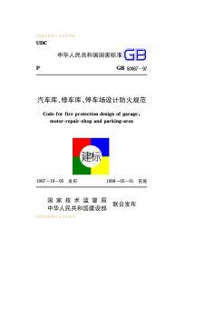 GB50067-1997汽车库,修车库,停车场设计防火规范正式稿宣传画册