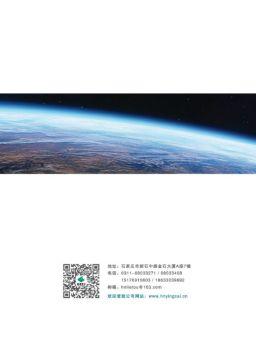 海纳英才人力资本共享服务中心宣传画册