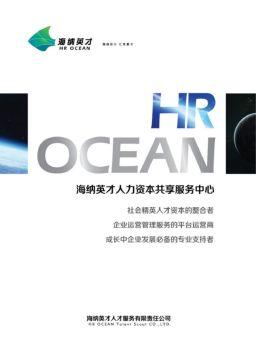 海纳英才人力资本共享服务中心电子杂志