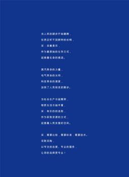 广东采联采购招标有限公司简介电子画册