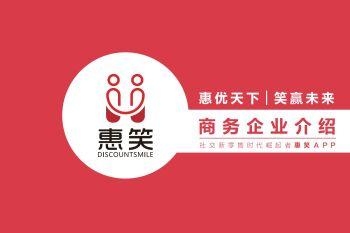 惠笑商务企业app介绍改版12-09 电子书制作软件