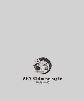 禅意中式电子杂志
