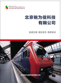 北京锐为信轨道交通教学培训系统电子书