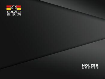 2021霍尔茨企业实力手册