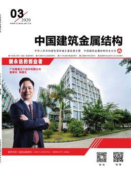 中国建筑金属结构  3/2020电子画册