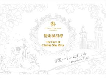星河湾酒店婚宴杂志