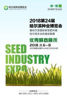 2018第二十四届哈尔滨种业博览会 暨哈尔滨国际新型肥料展 哈尔滨农业机械设备展电子画册