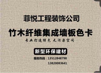 菲悦工程装饰公司电子画册