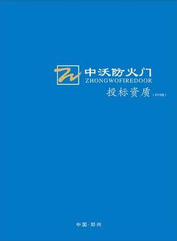 中沃门业投标资质电子画册