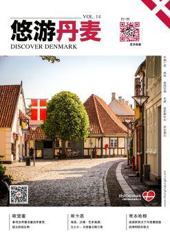 悠游丹麦Discover Denmark Vol.14 电子杂志制作平台
