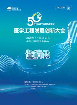 2020医学工程发展创新大会邀请函 电子书制作软件
