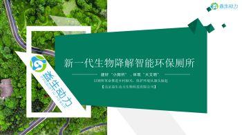益生动力-新一代生物降解环保厕所2.0电子书