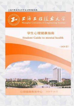 上海工程技术大学心理健康指南(2020版)电子书
