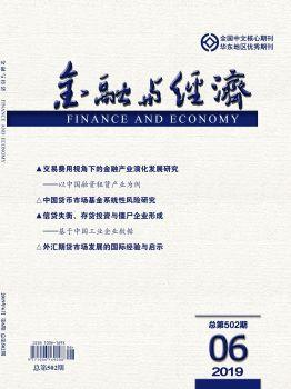 《金融与经济》2019年第6期 电子书制作软件