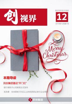 《创视界》12月第1刊 电子书制作软件