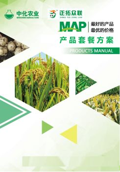 密山肥料电子杂志
