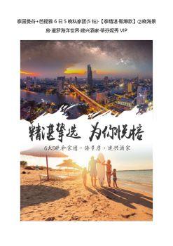 泰国曼谷+芭堤雅6日5晚私家团(5钻)·【泰精湛·春节预售】升1晚悦榕庄+2晚海景房【私人沙滩】