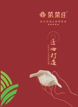 菜菜庄-四川电视台推荐美食电子画册