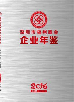 福州商会年鉴画册设计_巧盒专业画册