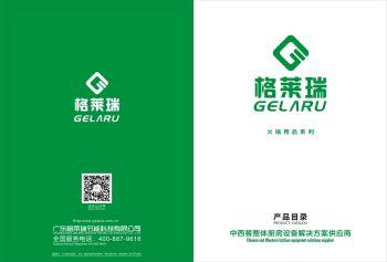 广东格莱瑞 火锅炉系列电子刊物