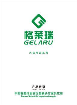 广东格莱瑞火锅炉产品系列电子画册